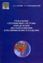 Глобальные спутниковые системы определения местоположения и их применение в геодезии.