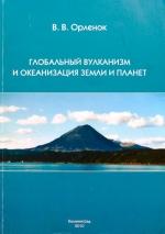 Глобальный вулканизм и океанизация Земли и планет