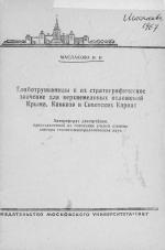 Глоботрунканиды и их стратиграфическое значение для верхнемеловых отложений Крыма, Кавказа и Советских Карпат