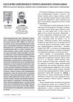 Глоссарий современного горного инженера-механика (600 англо-русских терминов, наиболее часто употребляемых в горном деле и геомеханике)