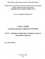 Глоссарий учебной дисциплины Общая геология. Часть 3. Термины и справочные материалы к разделу Эндогенные процессы
