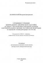 Глубинное строение центрального Арктического бассейна (в связи с обоснованием внешней границы континентального шельфа Российской Федерации и оценкой углеводородных ресурсов)