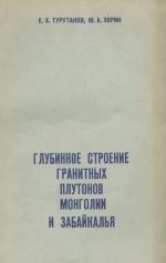 Глубинное строение гранитных плутонов Монголии и Забайкалья