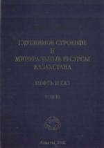 Глубинное строение и минеральные ресурсы Казахстана. Нефть и газ. Том 3