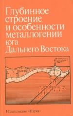 Глубинное строение и особенности металлогении юга Дальнего Востока