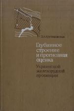 Глубинное строение и прогнозная оценка Украинской железорудной формации (по данным геофизических исследований)
