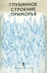 Глубинное строение Приморья (по данным ГСЗ)