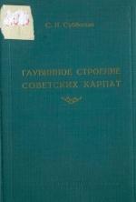 Глубинное строение Советских Карпат и прилегающих территорий по данным геофизических исследований