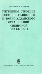 Глубинное строение Восточно-Саянского и Южно-Алданского ограничений Сибирской платформы