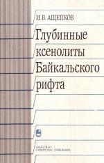 Глубинные ксенолиты Байкальского рифта