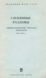 Глубинные разломы. Библиографический указатель литературы 1950-1970 гг