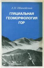 Гляциальная геоморфология гор (на примере Сибирии и Дальнего Востока)