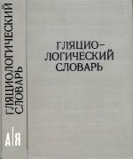 Гляциологический словарь