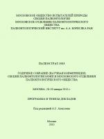Годичное собрание (научная конференция) секции палеонтологии МОИП и Московского отделения Палеонтологического общества при РАН.