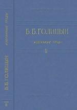 Голицын Б.Б. Избранные труды. Том 2. Сейсмология