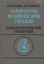 Головоногие моллюски юры Украины. Палеонтологический справочник