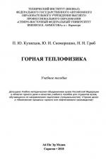 Горная теплофизика