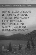 Горно-геологические и геомеханические условия разработки железорудных месторождений в Алтае-Саянской складчатой области