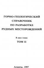 Горно-геологический справочник по разработке рудных месторождений. Том 2