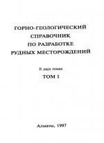 Горно-геологический справочник по разработке рудных месторождений. Том 1