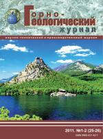 Горно-геологический журнал. №1-2 (25-26)
