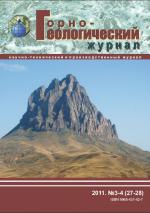 Горно-геологический журнал. №3-4 (27-28)