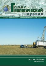 Горно-геологический журнал. №1-2 (29-30)