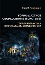 Горно-шахтное оборудование и системы. Теория и практика эксплуатации и надежности