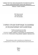 Горно-транспортные машины и подъемные механизмы