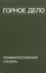 Горное дело. Терминологический словарь