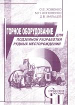 Горное оборудование для подземной разработки рудных месторождений. Справочное пособие