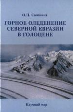 Горное оледенение Северной Евразии в голоцене