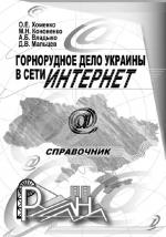 Горнорудное дело Украины в сети интернет. Справочник
