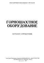 Горношахтное оборудование. Каталог-справочник