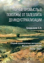 Горные промыслы в Поволжье от палеолита до индустриализации. Сборник краеведческих материалов. 2020-2021