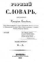 Горный словарь. Часть 2. О-С