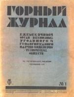 Горный журнал. (1935, Выпуск 1)