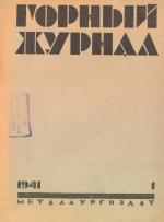 Горный журнал. (1941, Выпуск 1)