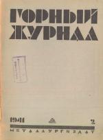 Горный журнал. (1941, Выпуск 2)