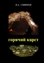 Горячий карст. Вулканогенные полости в карбонатных породах Урала