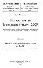 Горючие сланцы Европейской части СССР