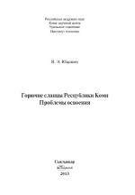 Горючие сланцы Республики Коми: Проблемы освоения