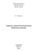Горючие сланцы Республики Коми. Проблемы освоения