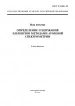 ГОСТ Р 51309-99 (2006). Вода питьевая. Определение содержания элементов методами атомной спектрометрии