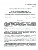 ГОСТ Р ИСО МЭК 17025-2006. Национальный стандарт Российской Федерации. Общие требования к компетентности испытательных и калибровочных лабораторий