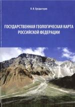 Государственная геологическая карта Российской Федерации. Учебное пособие