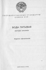 Государственные стандарты СССР (ГОСТы). Вода питьевая. Методы анализа
