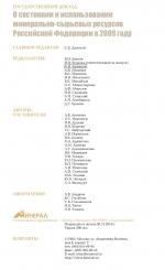 Государственный доклад о состоянии минерально-сырьевых ресурсов Российской Федерации в 2009 году
