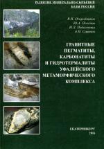 Гранитные пегматиты, карбонатиты и гидротермалиты Уфалейского метаморфического комплекса