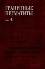 Гранитные пегматиты. Том 4. Редкоземельные пегматиты, пегматиты необычного состава